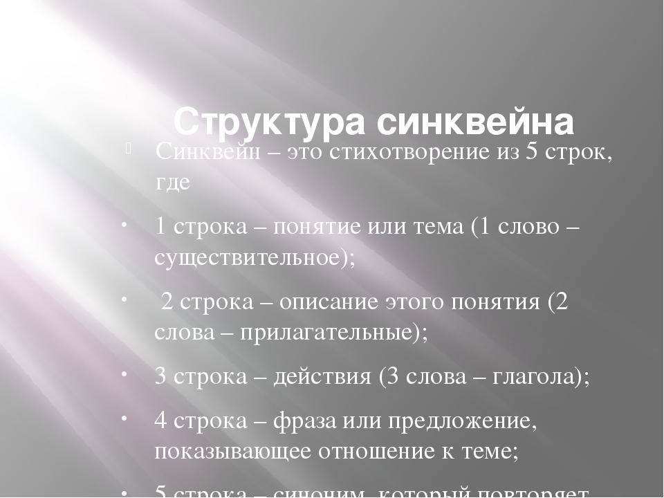 Структура синквейна Синквейн – это стихотворение из 5 строк, где 1 строка – п...