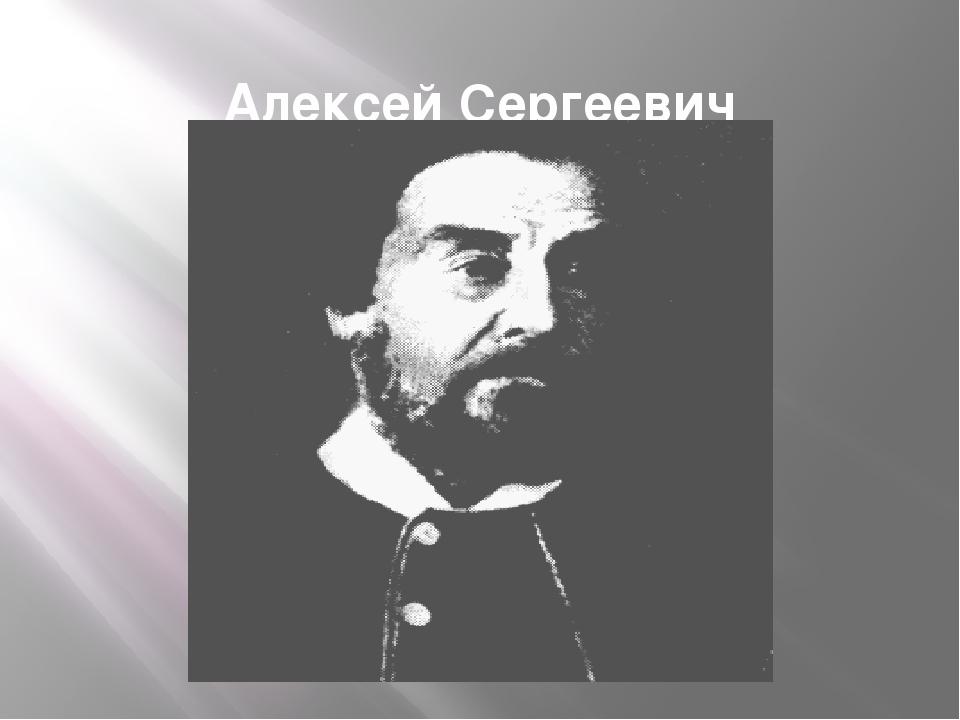 Алексей Сергеевич Некрасов – отец