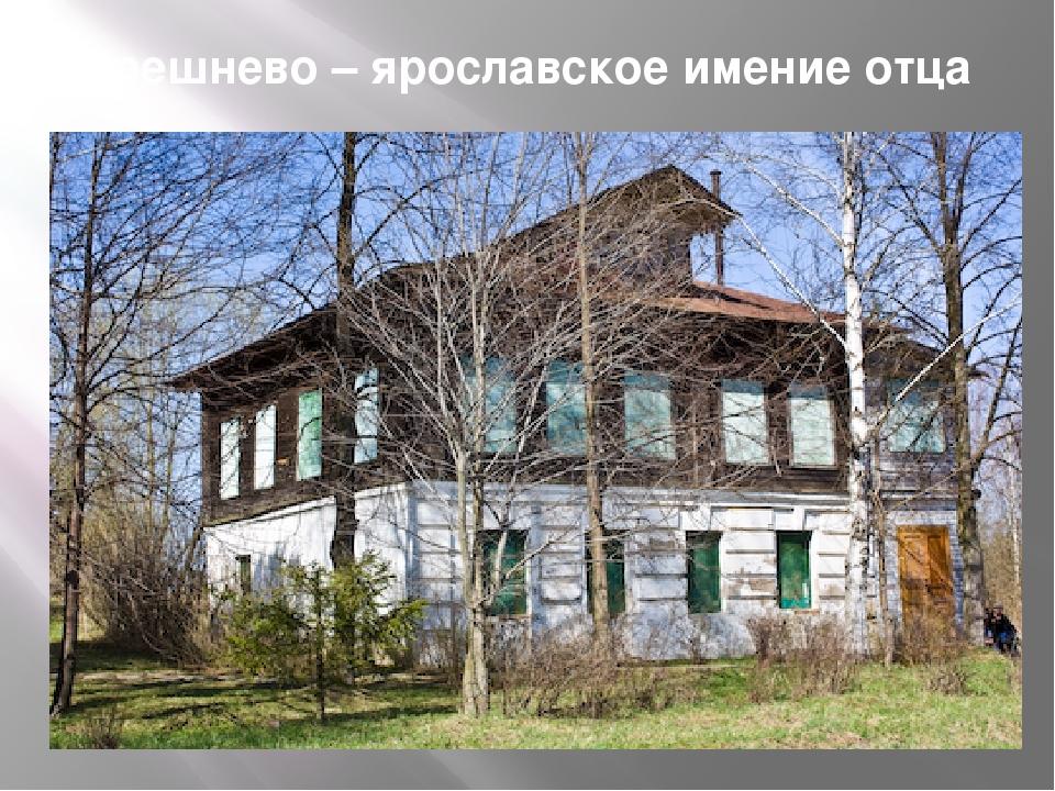 Грешнево – ярославское имение отца