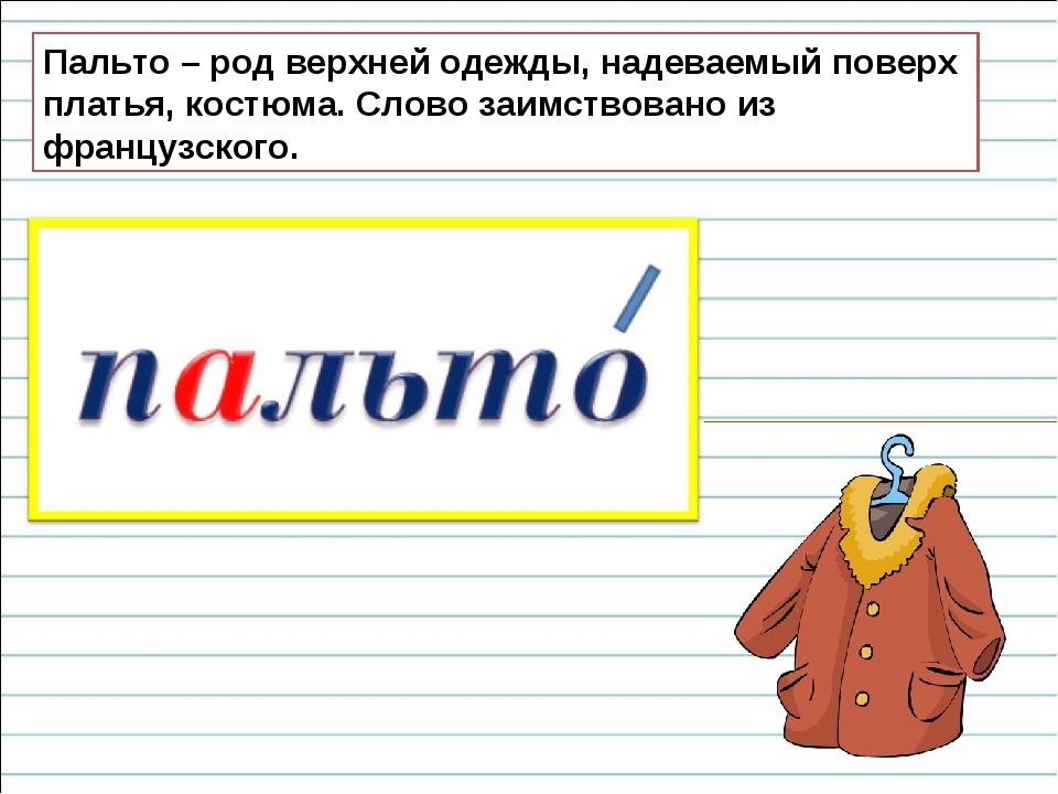 Пальто – род верхней одежды, надеваемый поверх платья, костюма. Слово заимств...