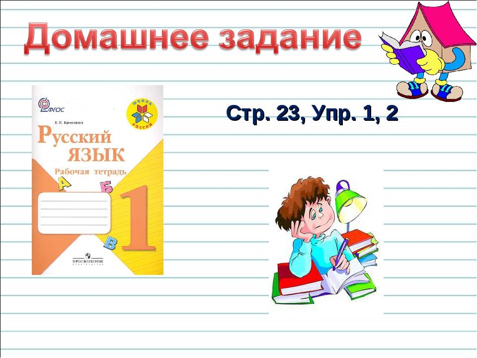 Стр. 23, Упр. 1, 2