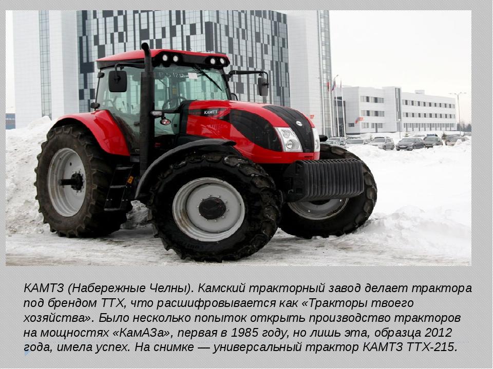 материалом набережные челны завод тракторов черных фото получилось
