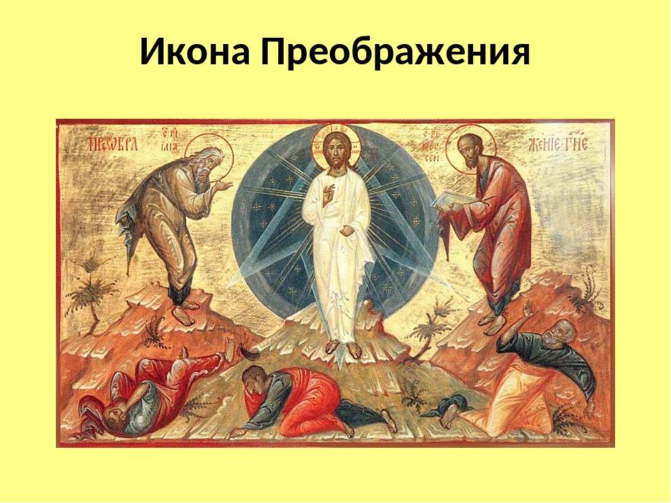 Преображение господне картинки с праздником христианские, открытка