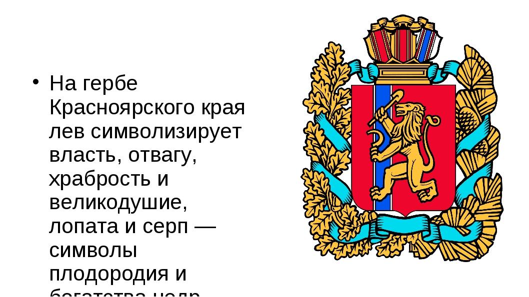 продюсеры оценили герб красноярского края картинки в хорошем качестве меня вот декором