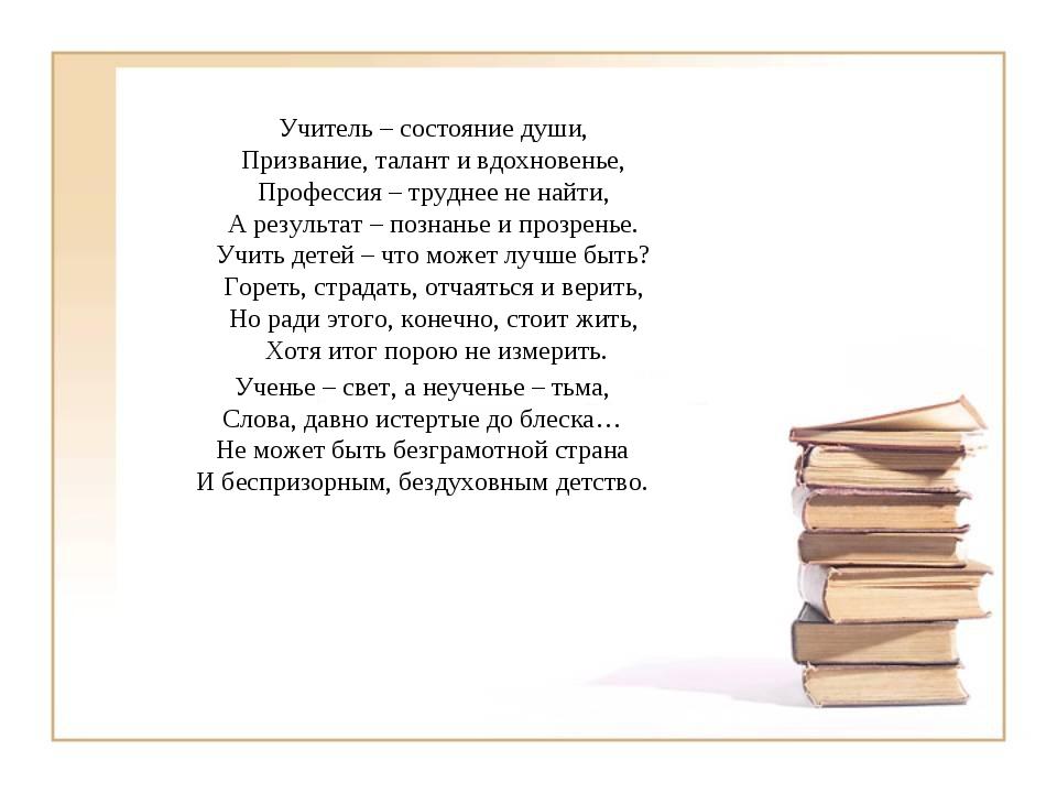 Учитель – состояние души, Призвание, талант и вдохновенье, Профессия – трудне...