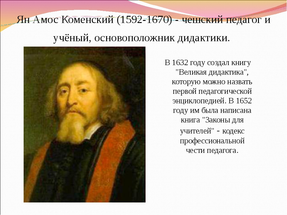 Ян Амос Коменский (1592-1670) - чешский педагог и учёный, основоположник дида...