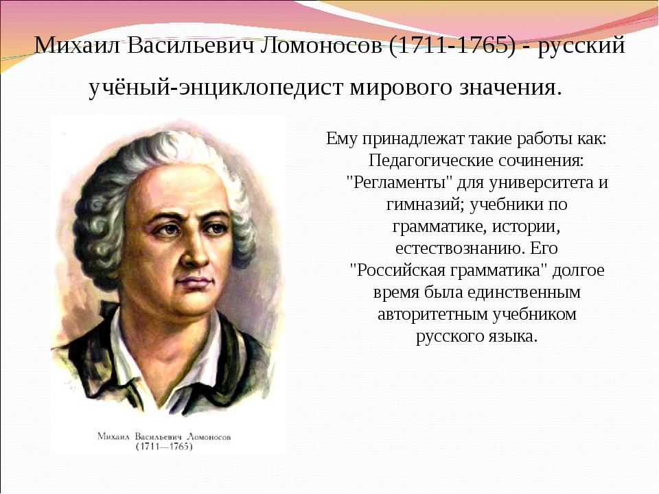 Михаил Васильевич Ломоносов (1711-1765) - русский учёный-энциклопедист мирово...