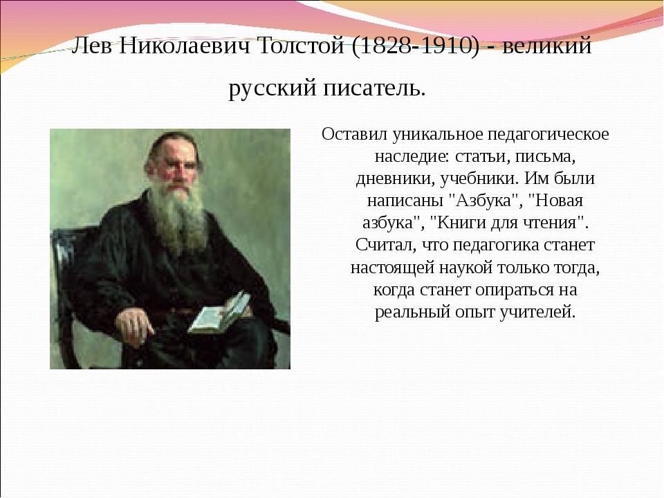 Лев Николаевич Толстой (1828-1910) - великий русский писатель. Оставил уникал...