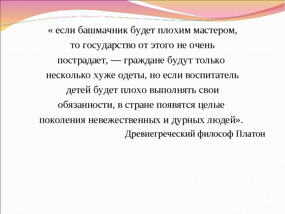 « если башмачник будет плохим мастером, то государство от этого не очень пост...
