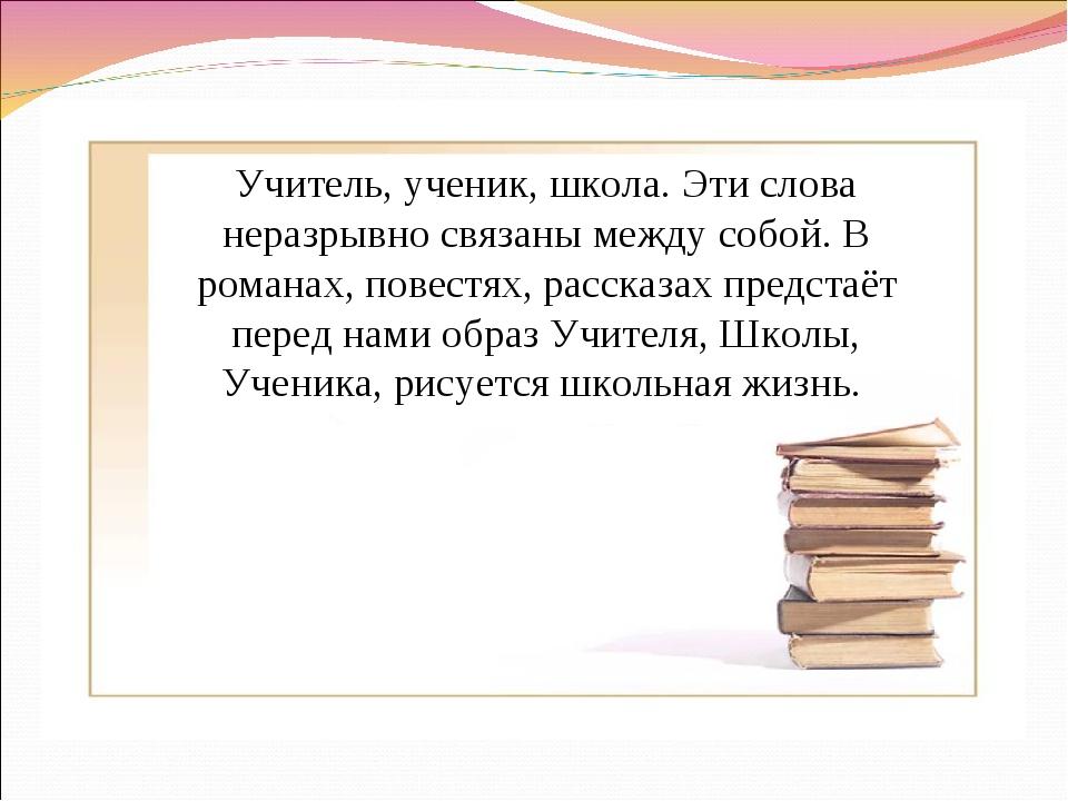 Учитель, ученик, школа. Эти слова неразрывно связаны между собой. В романах,...