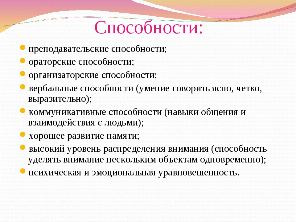 Способности: преподавательские способности; ораторские способности; организат...