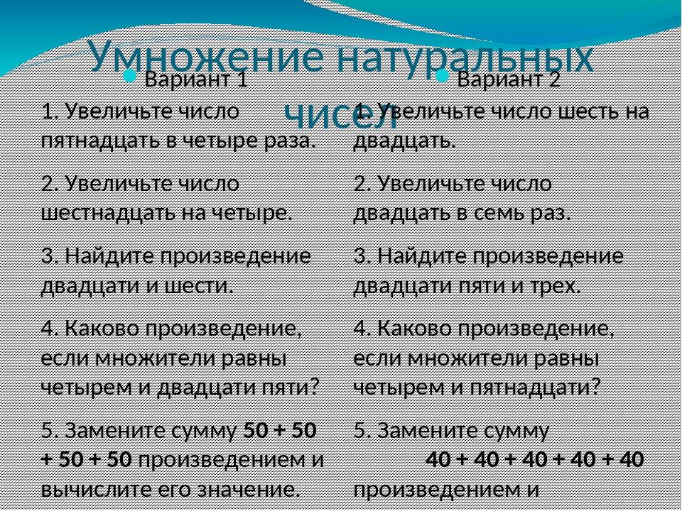 Умножение натуральных чисел Вариант 1 Вариант 2 1. Увеличьте число пятнадцать...