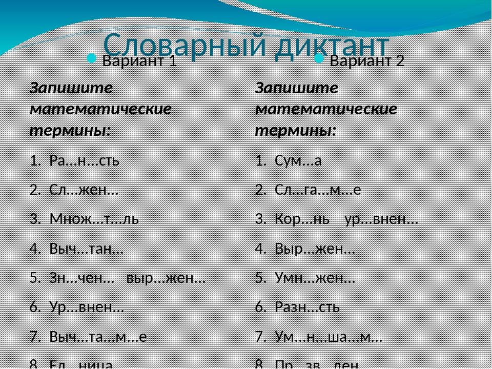 Словарный диктант Вариант 1 Вариант 2 Запишите математические термины: 1. Ра....