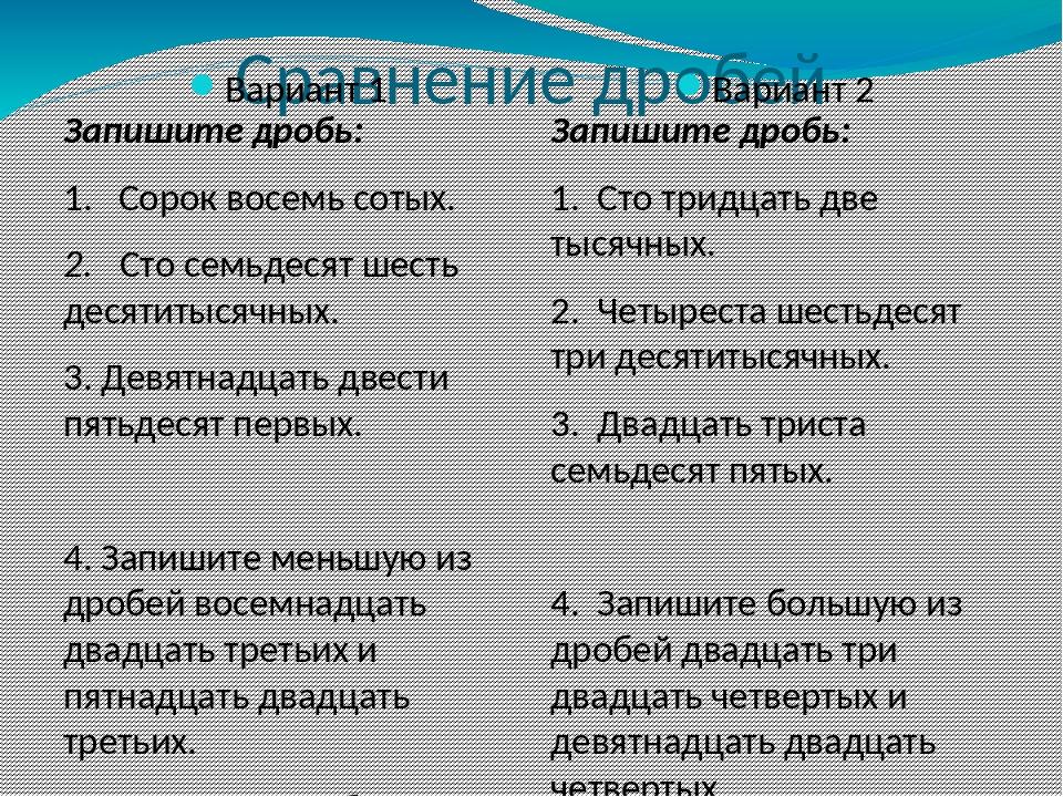 Сравнение дробей Вариант 1 Вариант 2 Запишите дробь: 1. Сорок восемь сотых. 2...