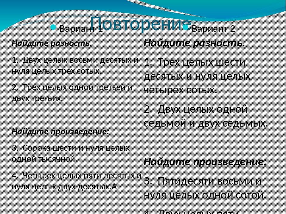Повторение Вариант 1 Вариант 2 Найдите разность. 1. Двух целых восьми десятых...