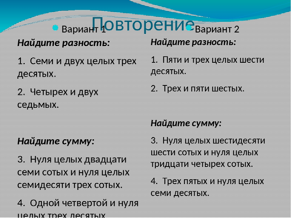 Повторение Вариант 1 Вариант 2 Найдите разность: 1. Семи и двух целых трех де...