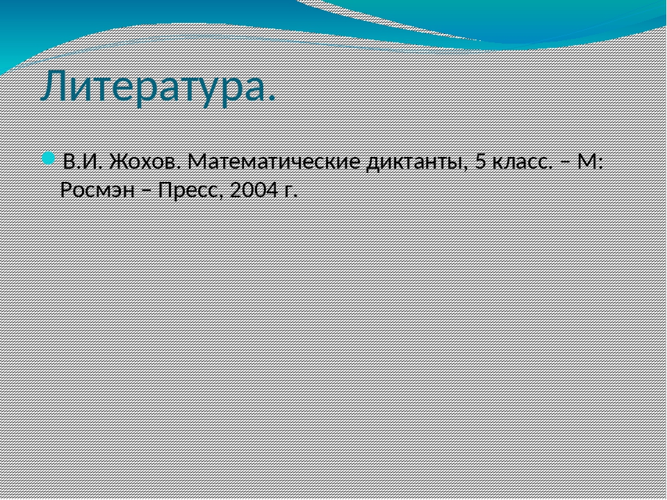 Литература. В.И. Жохов. Математические диктанты, 5 класс. – М: Росмэн – Пресс...