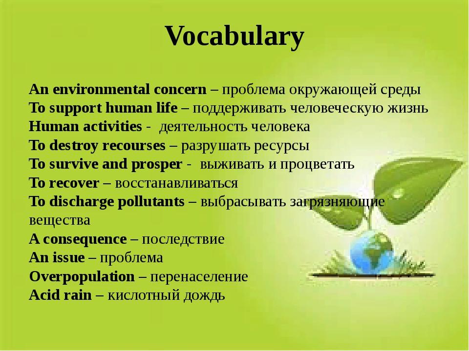 Vocabulary An environmental concern – проблема окружающей среды To support hu...