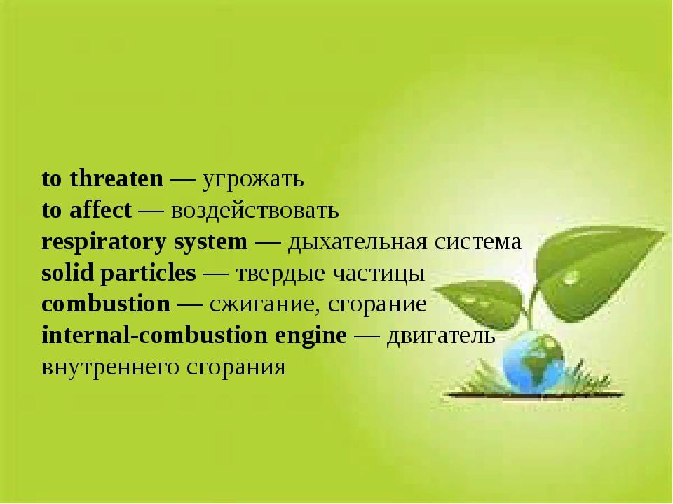 to threaten — угрожать to affect — воздействовать respiratory system — дыхат...