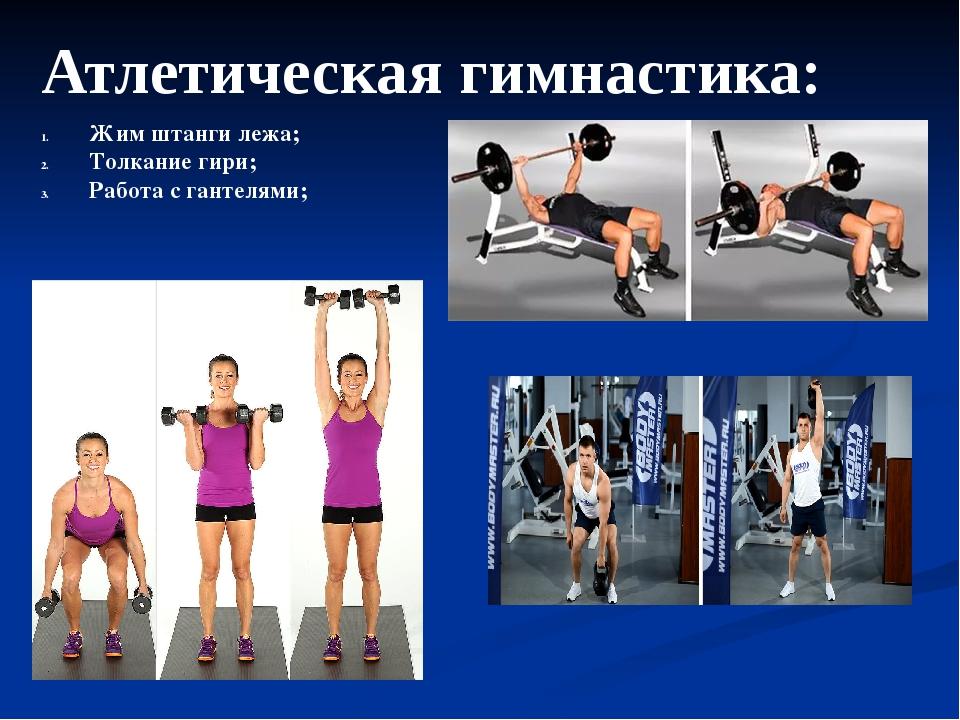 картинки с атлетическими упражнениями эти