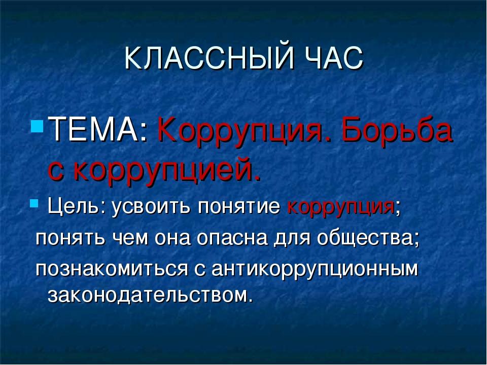КЛАССНЫЙ ЧАС ТЕМА: Коррупция. Борьба с коррупцией. Цель: усвоить понятие корр...