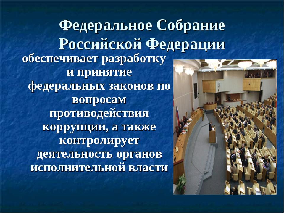 Федеральное Собрание Российской Федерации обеспечивает разработку и принятие...