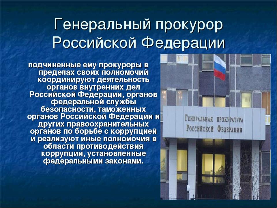 Генеральный прокурор Российской Федерации подчиненные ему прокуроры в предела...
