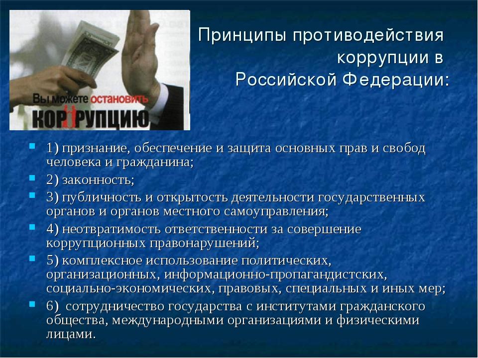 Принципы противодействия коррупции в Российской Федерации: 1) признание, обес...