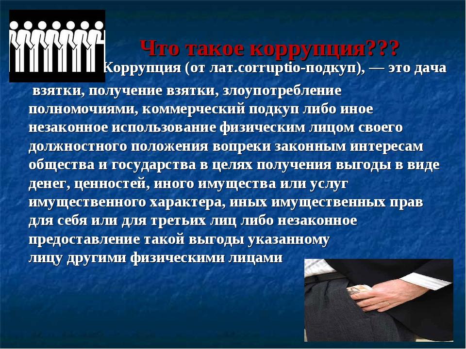 Коррупция (от лат.corruptio-подкуп), — это дача взятки, получение взятки, зло...