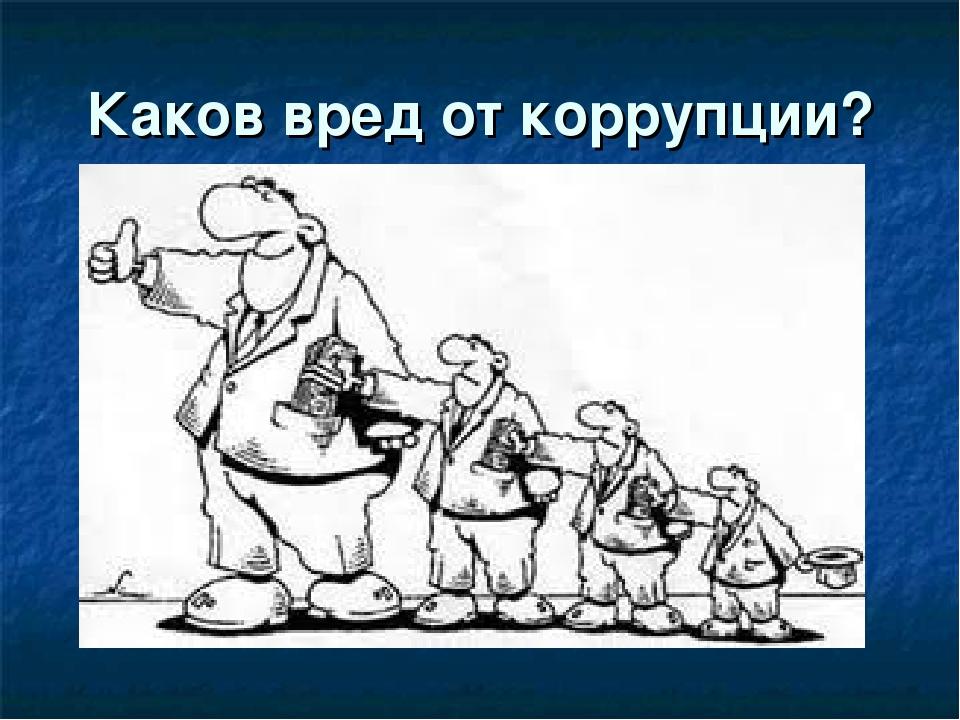 Каков вред от коррупции?