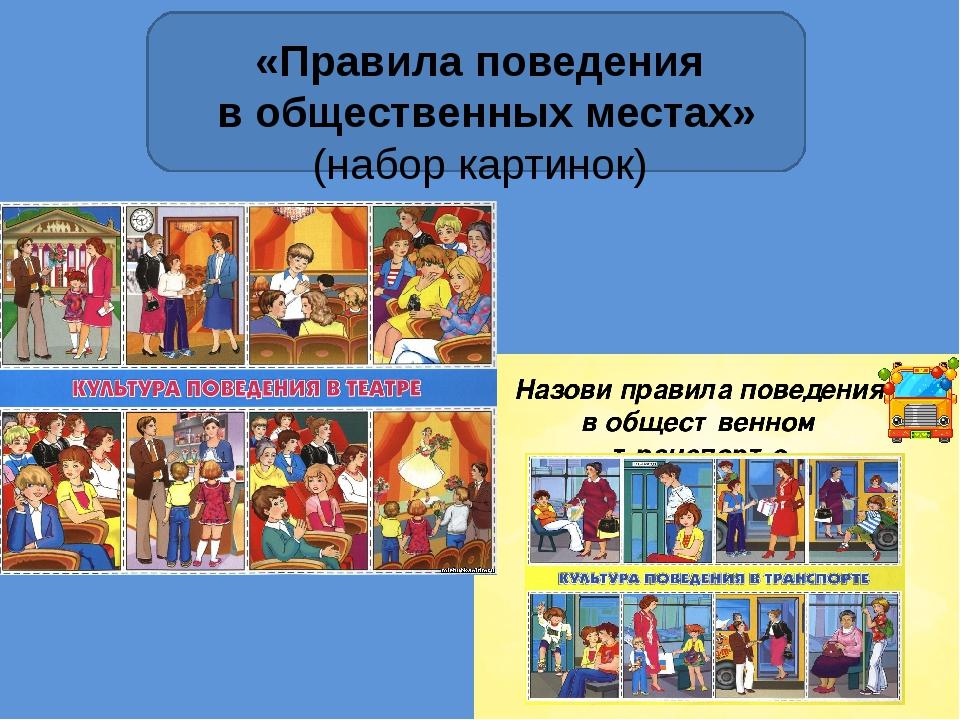 Картинки правило поведения в общественных местах
