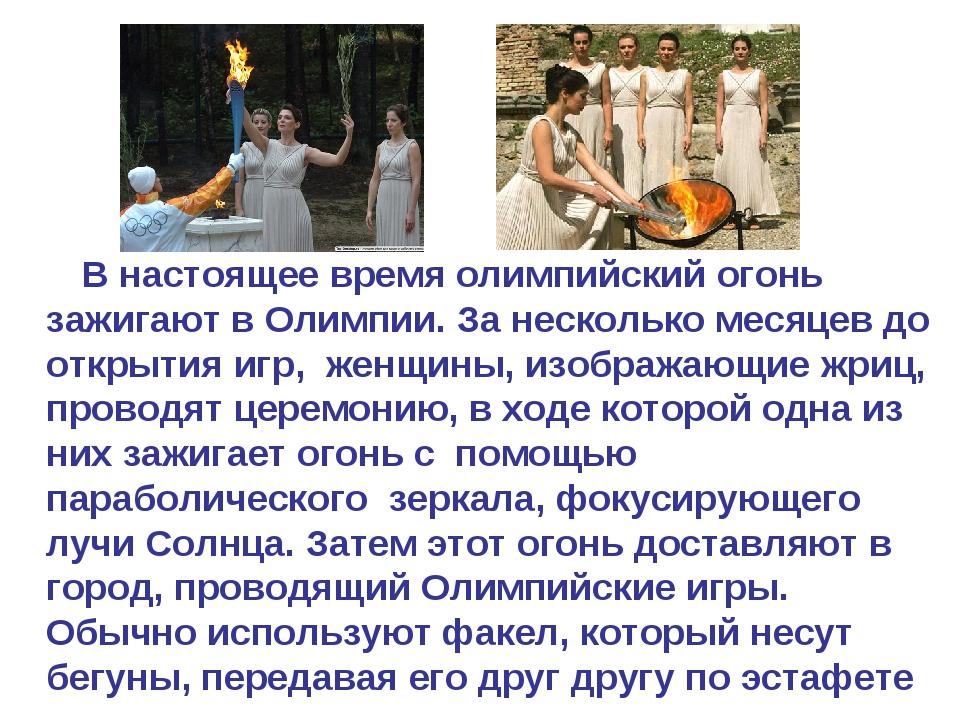 В настоящее время олимпийский огонь зажигают вОлимпии. За несколько месяцев...