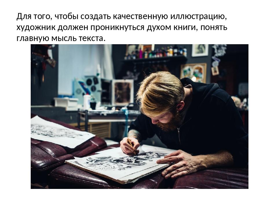 Для того, чтобы создать качественную иллюстрацию, художник должен проникнутьс...