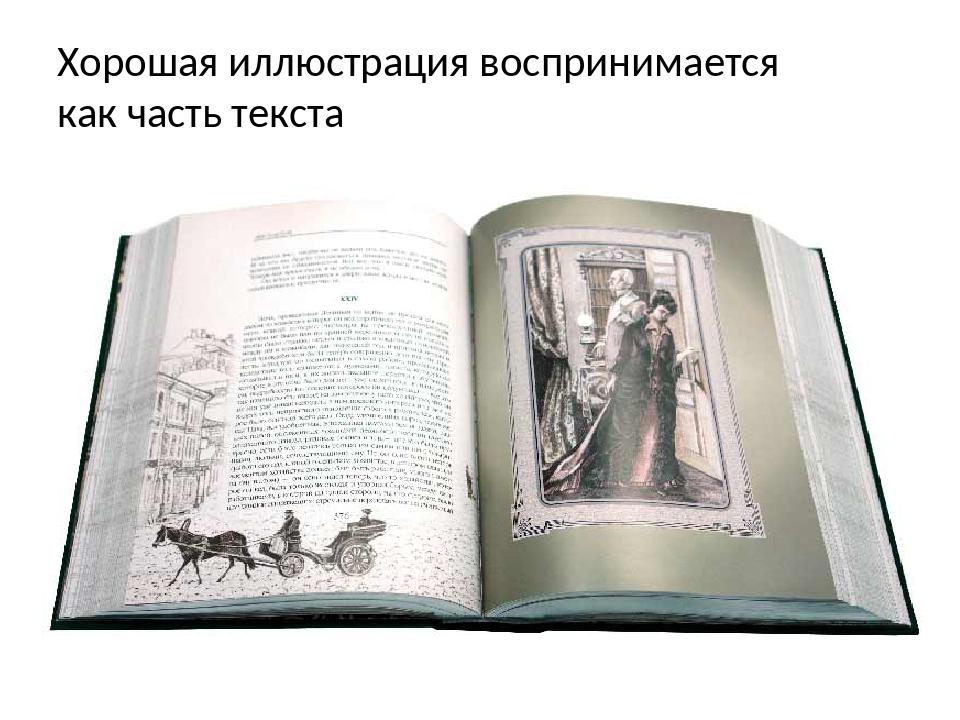 Хорошая иллюстрация воспринимается как часть текста