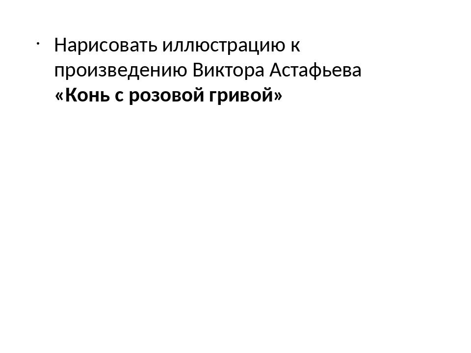 Нарисовать иллюстрацию к произведению Виктора Астафьева «Конь с розовой гривой»