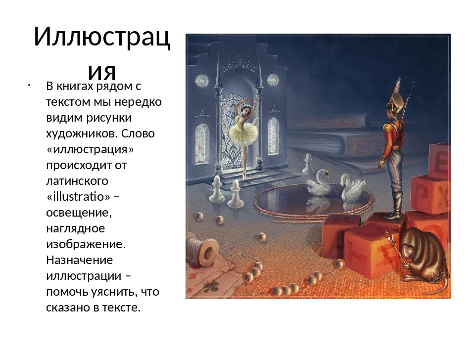 Иллюстрация В книгах рядом с текстом мы нередко видим рисунки художников. Сло...
