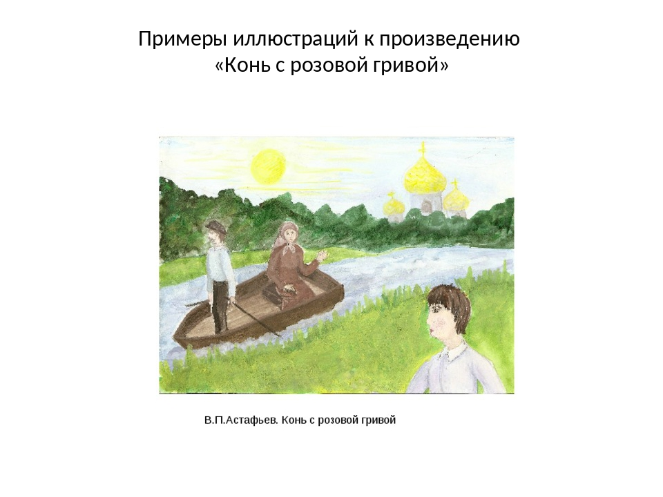 Примеры иллюстраций к произведению «Конь с розовой гривой»