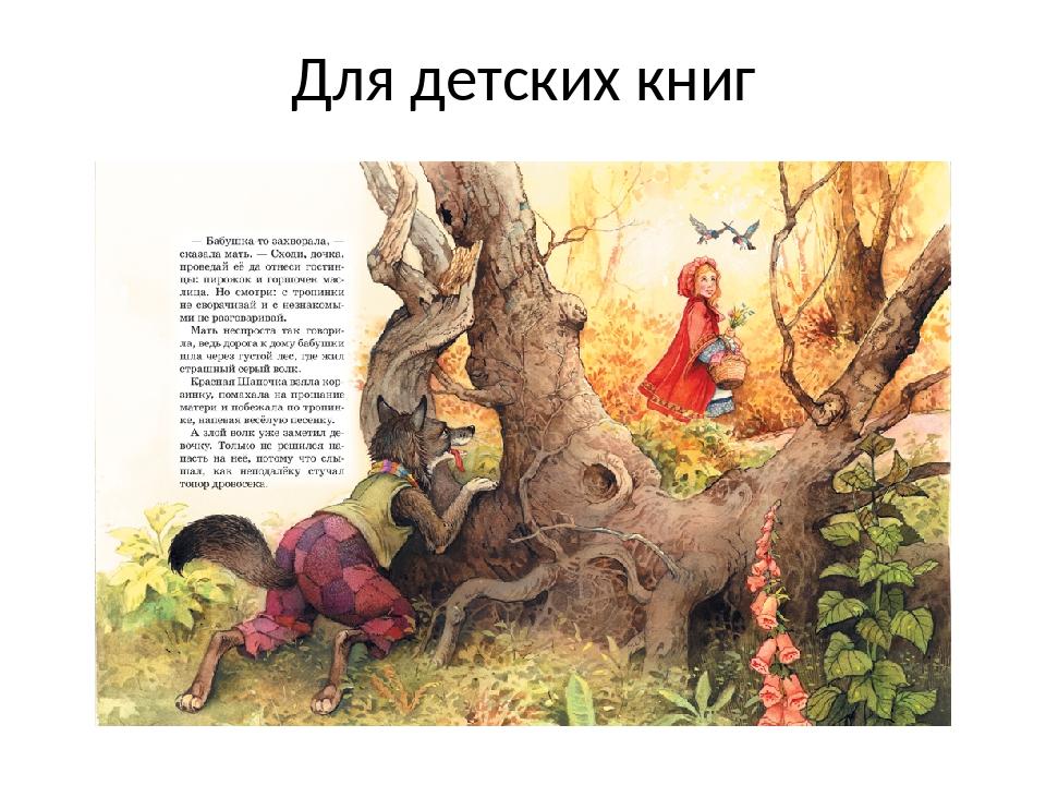 Для детских книг