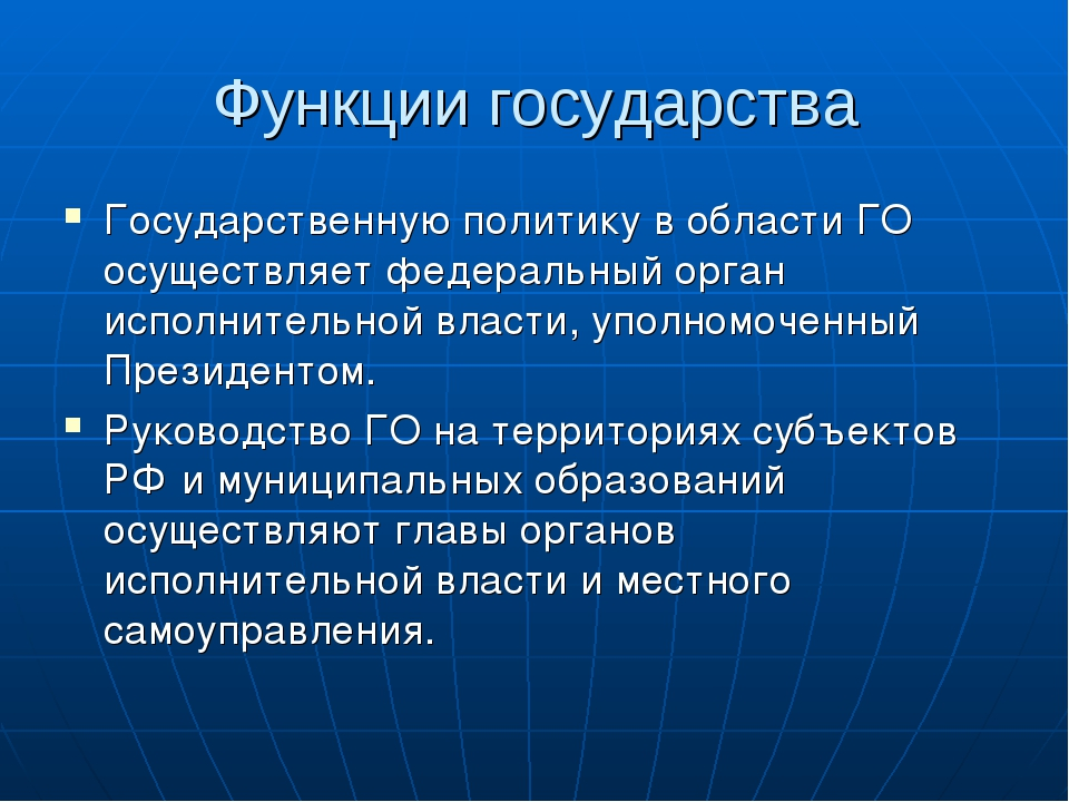 Функции государства Государственную политику в области ГО осуществляет федера...