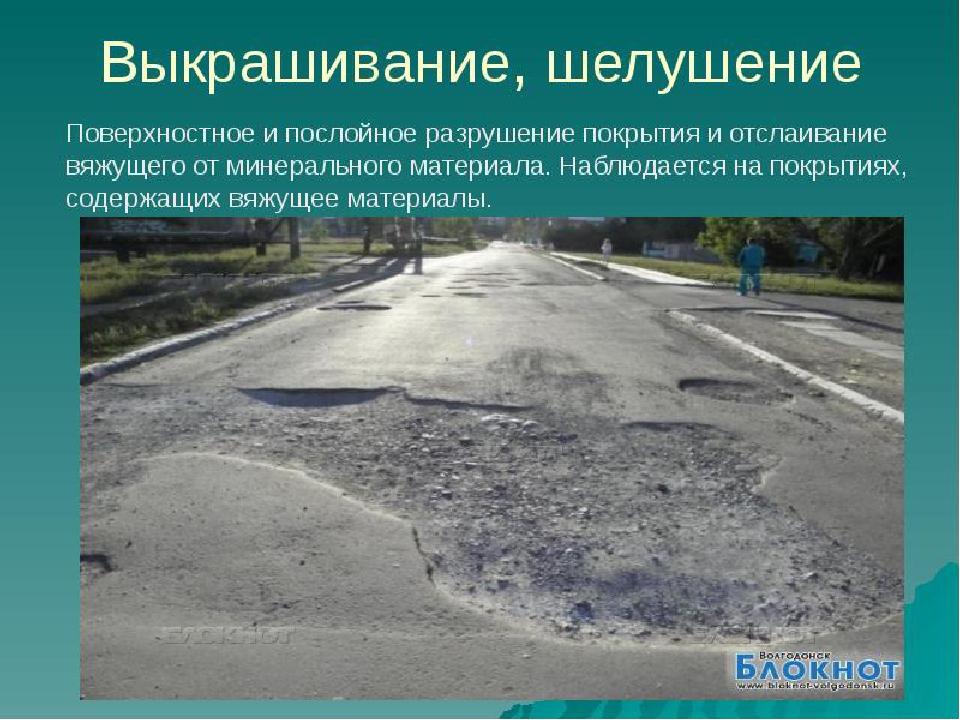 дефекты дорожного покрытия в картинках это все имеется