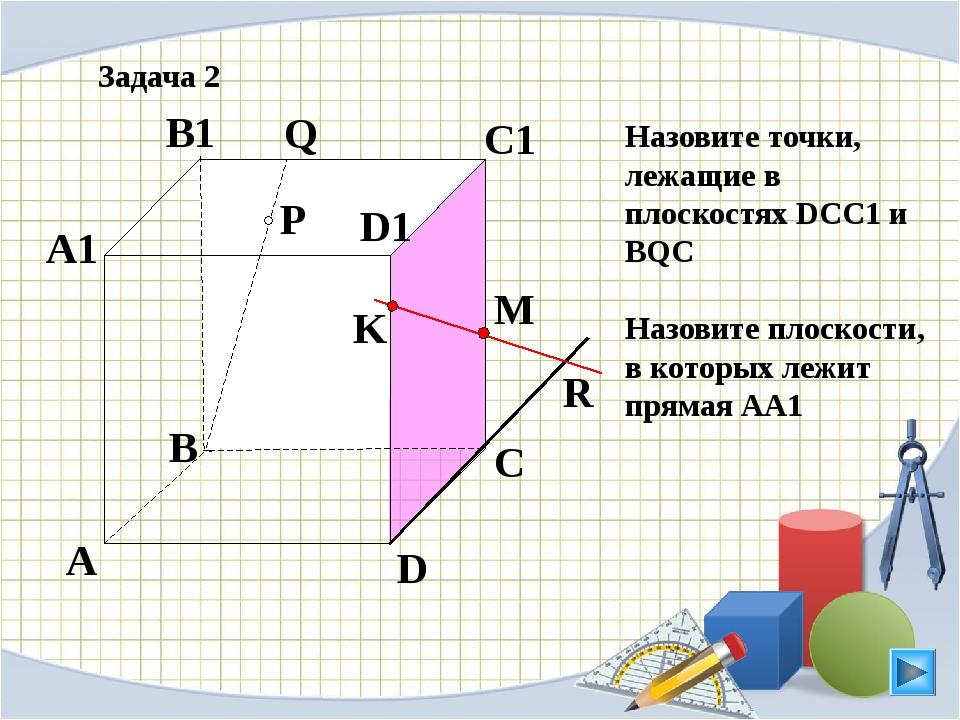 P A B C D A1 B1 C1 D1 R M K Q Задача 2 Назовите точки, лежащие в плоскостях...