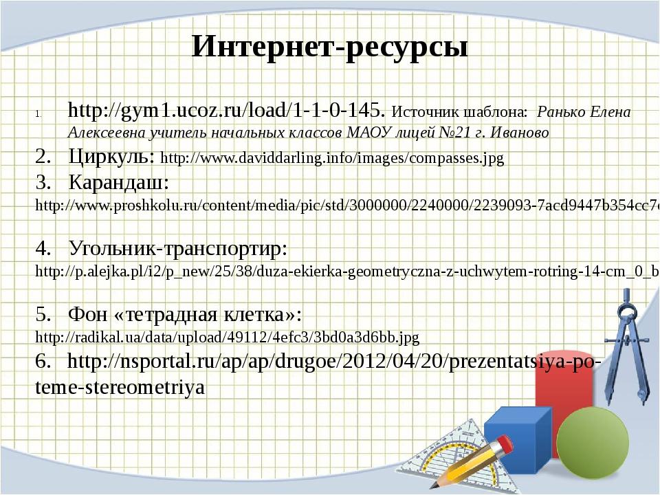 Интернет-ресурсы http://gym1.ucoz.ru/load/1-1-0-145. Источник шаблона: Ранько...