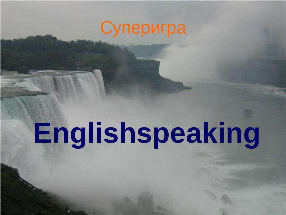 Суперигра Englishspeaking