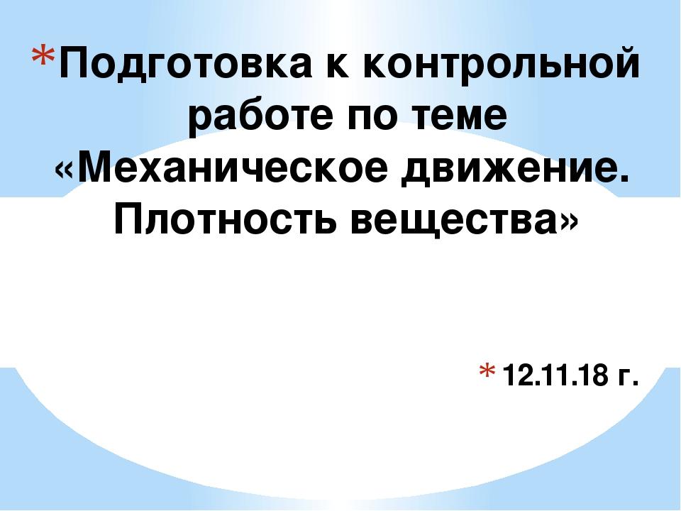 12.11.18 г. Подготовка к контрольной работе по теме «Механическое движение. П...