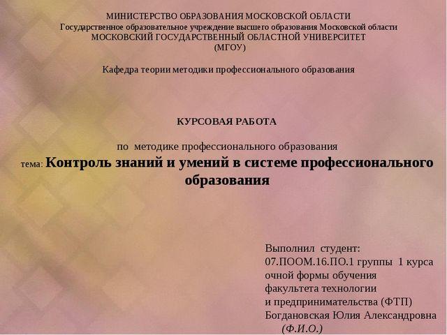 Темы для курсовой работы по русскому языку 1199