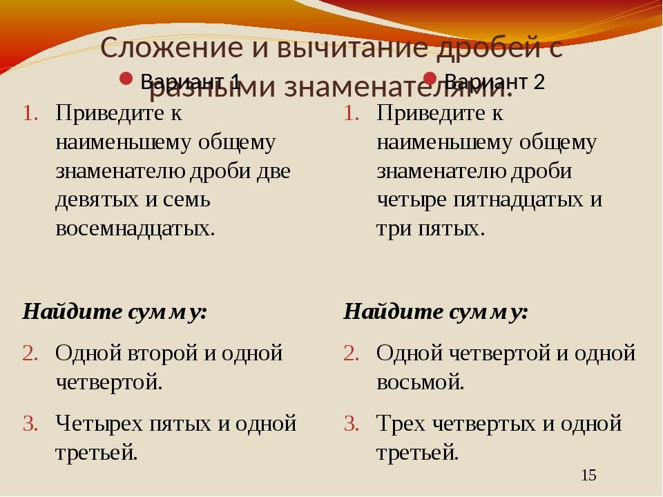 Сложение и вычитание дробей с разными знаменателями. Вариант 1 Вариант 2 Прив...