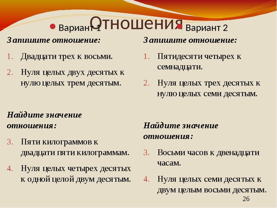Отношения Вариант 1 Вариант 2 Запишите отношение: Двадцати трех к восьми. Нул...
