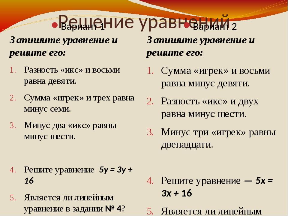 Решение уравнений Вариант 1 Вариант 2 Запишите уравнение и решите его: Разнос...