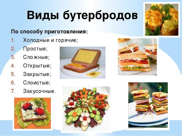 Урок 5 класс приготовление бутербродов и горячие напитки