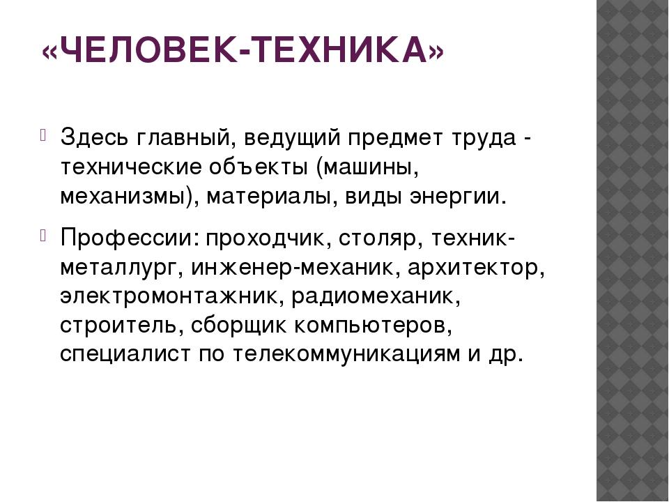 «ЧЕЛОВЕК-ТЕХНИКА» Здесь главный, ведущий предмет труда - технические объекты...